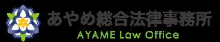 茨城県神栖市の弁護士事務所「あやめ総合法律事務所」