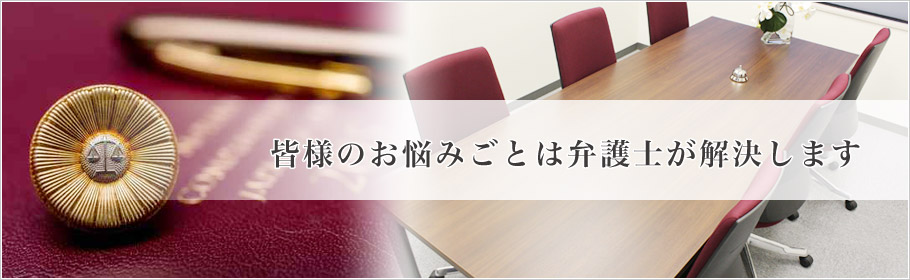 茨城県神栖市平泉東のあやめ総合法律事務所